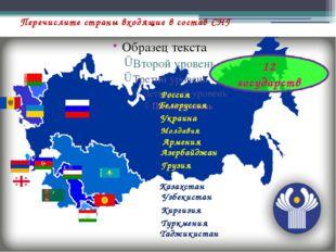 Перечислите страны входящие в состав СНГ Россия Белоруссия Украина Молдавия А
