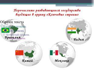 Перечислите развивающиеся государства входящие в группу «Ключевые страны» Бра