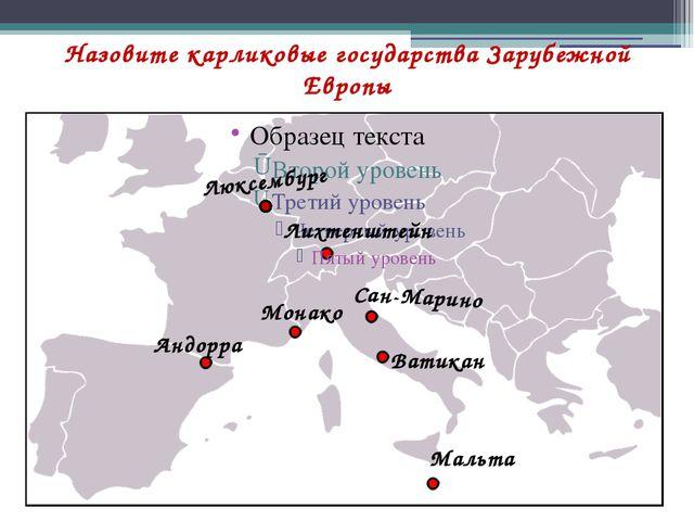 Картинки по запросу карликовые государства европы картинки