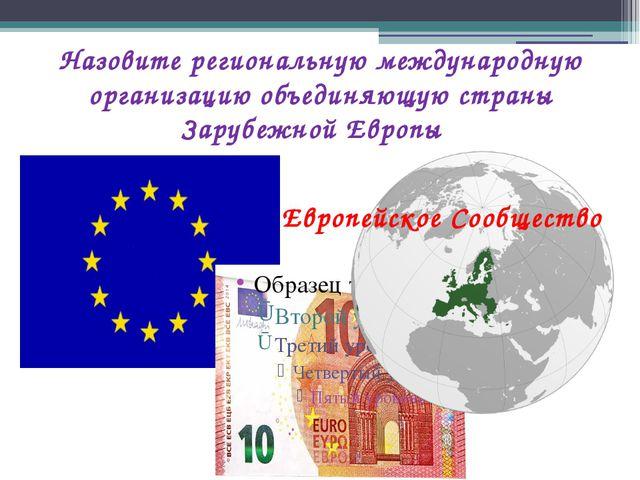 Назовите региональную международную организацию объединяющую страны Зарубежно...