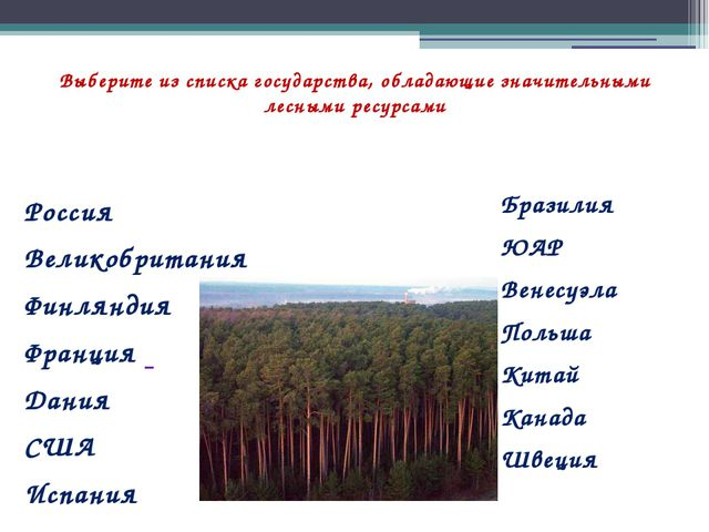Выберите из списка государства, обладающие значительными лесными ресурсами Ро...