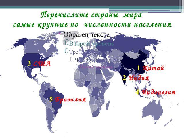 Перечислите страны мира самые крупные по численности населения 1 Китай 2 Инди...