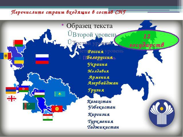 Перечислите страны входящие в состав СНГ Россия Белоруссия Украина Молдавия А...