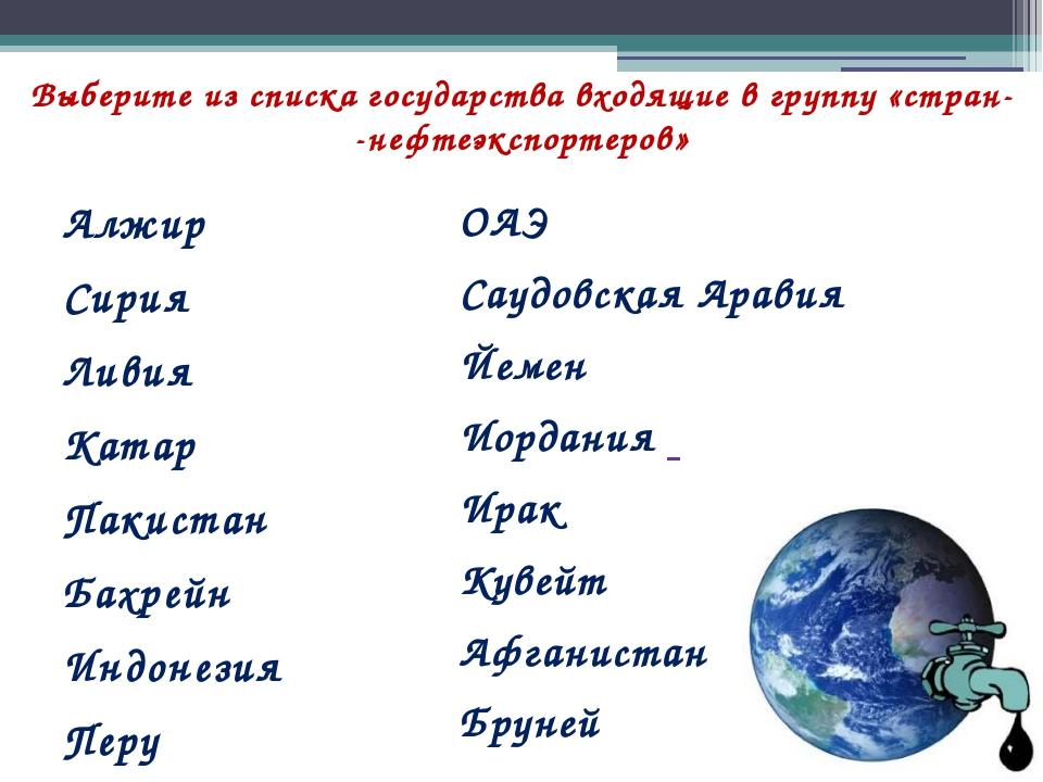 Выберите из списка государства входящие в группу «стран- -нефтеэкспортеров» А...