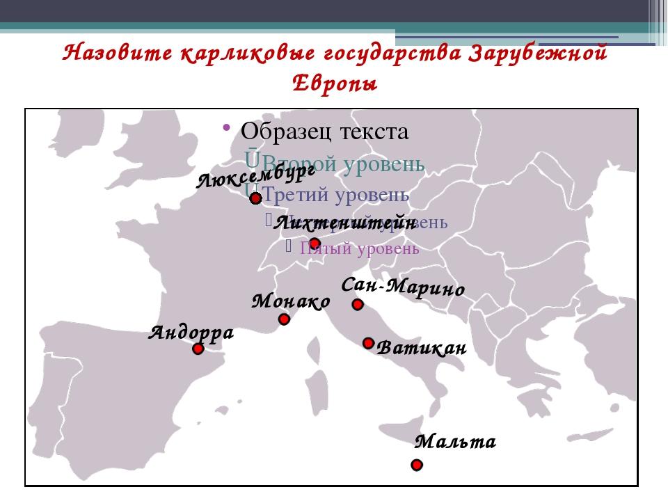 Назовите карликовые государства Зарубежной Европы Люксембург Лихтенштейн Сан-...