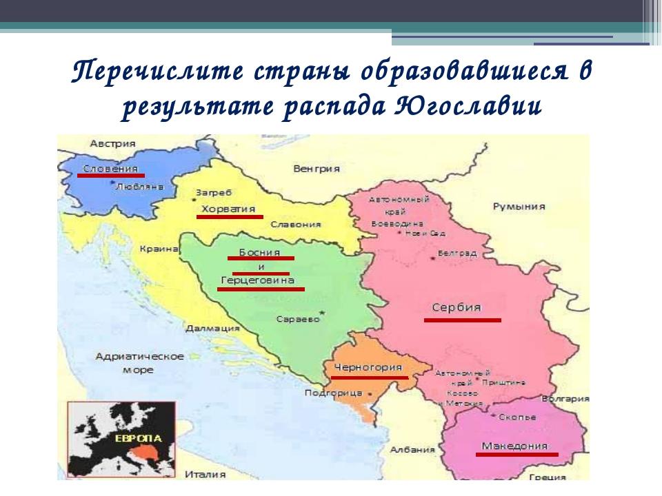 Перечислите страны образовавшиеся в результате распада Югославии