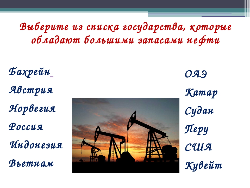 Выберите из списка государства, которые обладают большими запасами нефти Бахр...