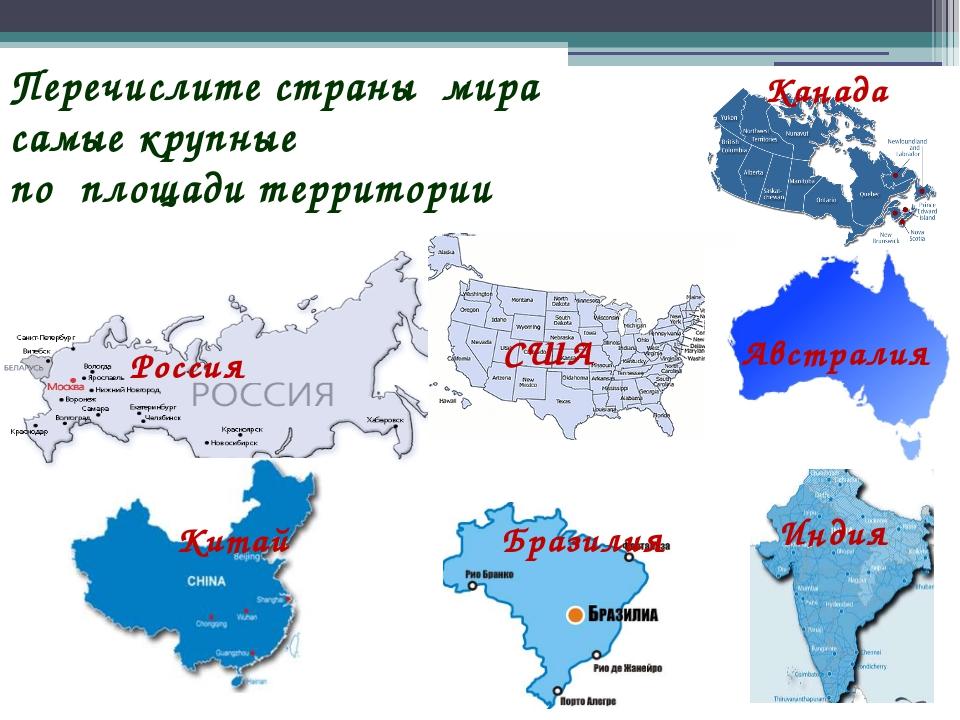 Россия Канада США Китай Бразилия Индия Австралия Перечислите страны мира сам...