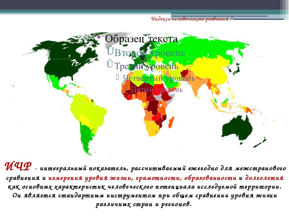 Какие показатели важны при расчете Индекса человеческого развития ? ИЧР - инт...