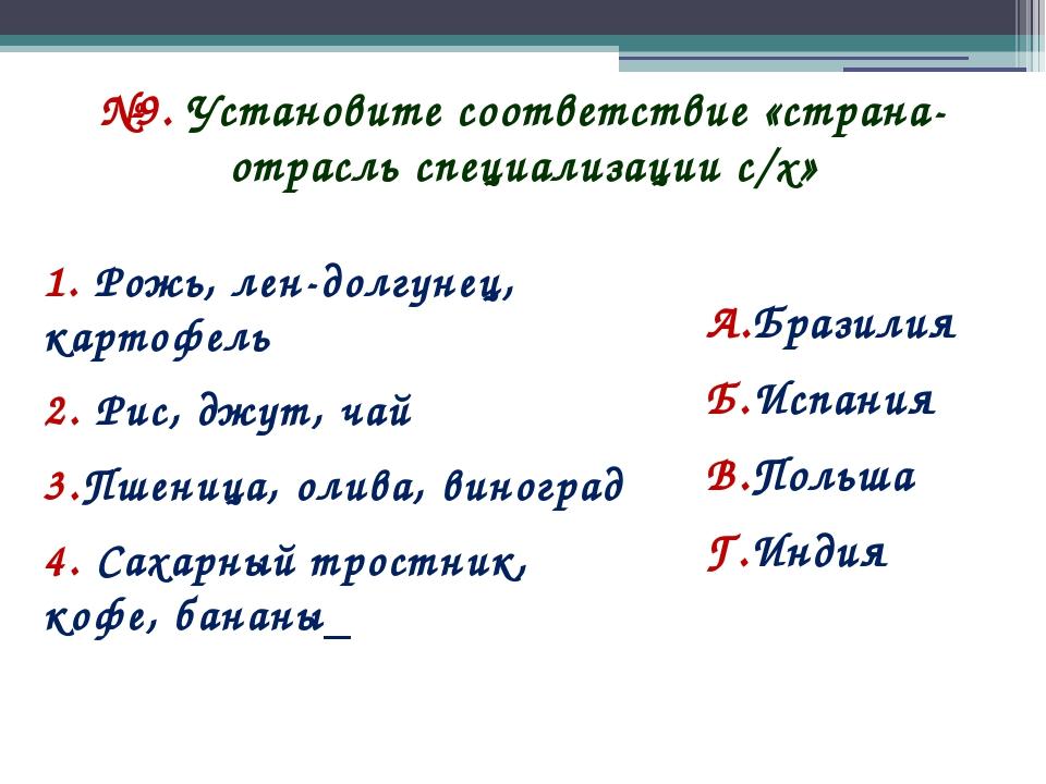 №9. Установите соответствие «страна-отрасль специализации с/х» 1. Рожь, лен-д...