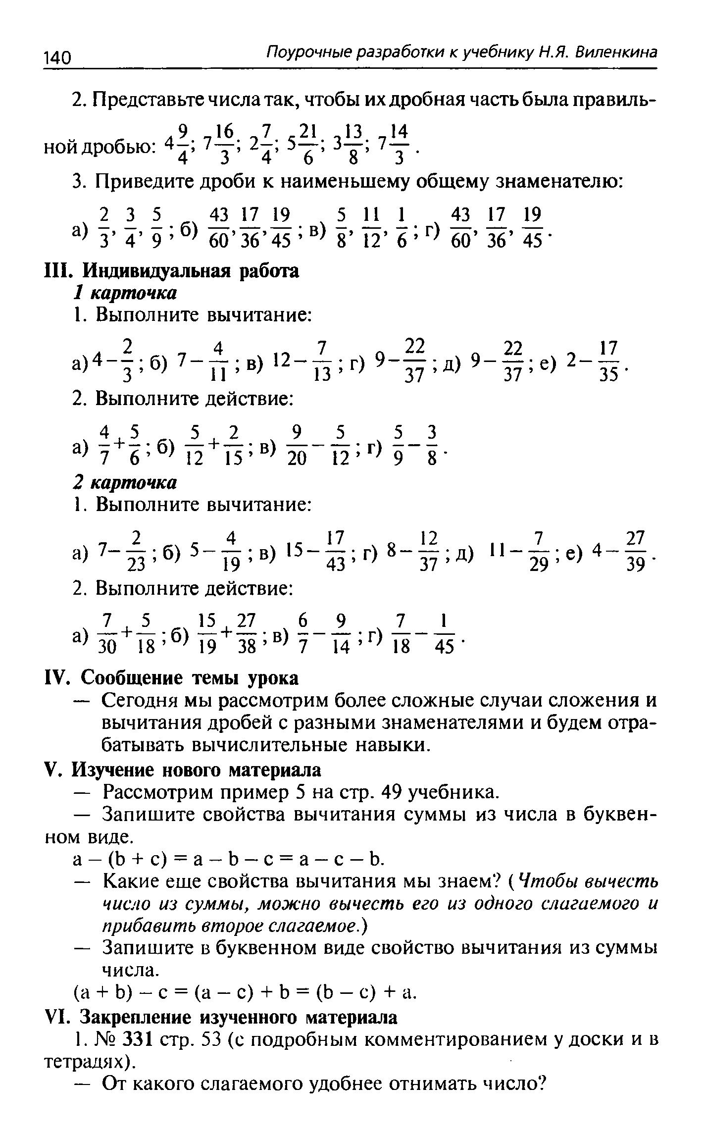 D:\Users\Марина\МОУ СОШ №2\6 класс\2014 - 2015 уч г\6 класс\КОНСПЕКТЫ УРОКОВ\I ЧЕТВЕРТЬ\Числовые и буквенные выражения.Уравнения\подготовка К. р. №2\0140_0001.bmp