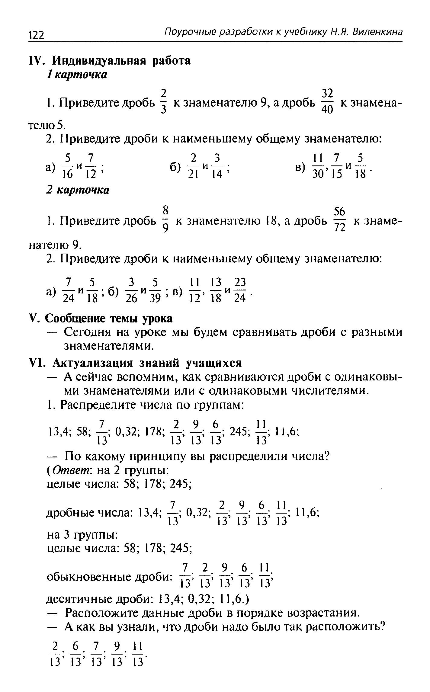 D:\Users\Марина\МОУ СОШ №2\6 класс\2014 - 2015 уч г\6 класс\КОНСПЕКТЫ УРОКОВ\I ЧЕТВЕРТЬ\Числовые и буквенные выражения.Уравнения\подготовка К. р. №2\0122_0001.bmp