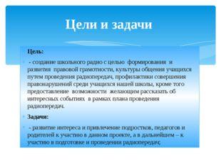 Цель: - создание школьного радио с целью формирования и развития правовой гра