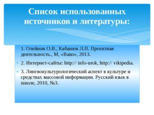 1. Олейник О.В., Кабанюк Л.П. Проектная деятельность., М, «Вако», 2013. 2. Ин
