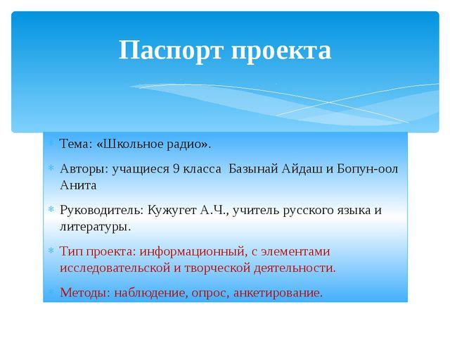 Тема: «Школьное радио». Авторы: учащиеся 9 класса Базынай Айдаш и Бопун-оол А...
