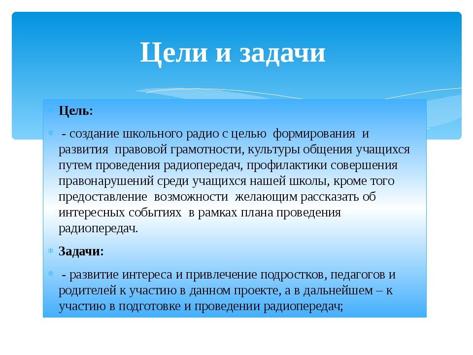 Цель: - создание школьного радио с целью формирования и развития правовой гра...