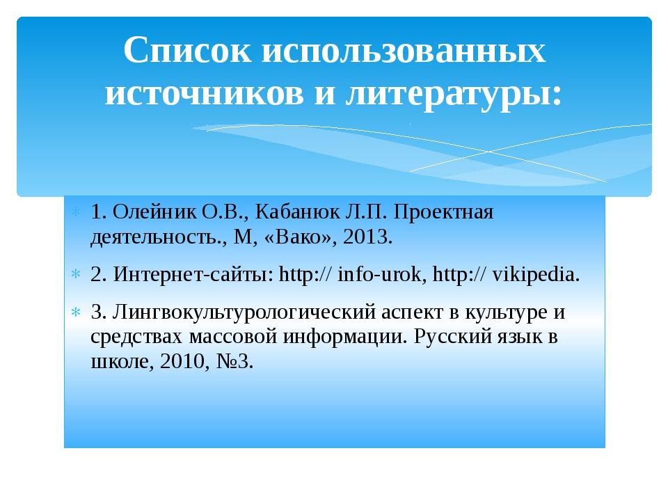 1. Олейник О.В., Кабанюк Л.П. Проектная деятельность., М, «Вако», 2013. 2. Ин...
