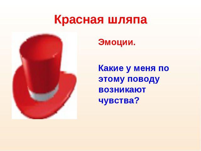 Красная шляпа Эмоции. Какие у меня по этому поводу возникают чувства?