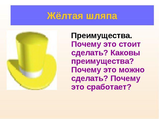Жёлтая шляпа Преимущества. Почему это стоит сделать? Каковы преимущества? Поч...