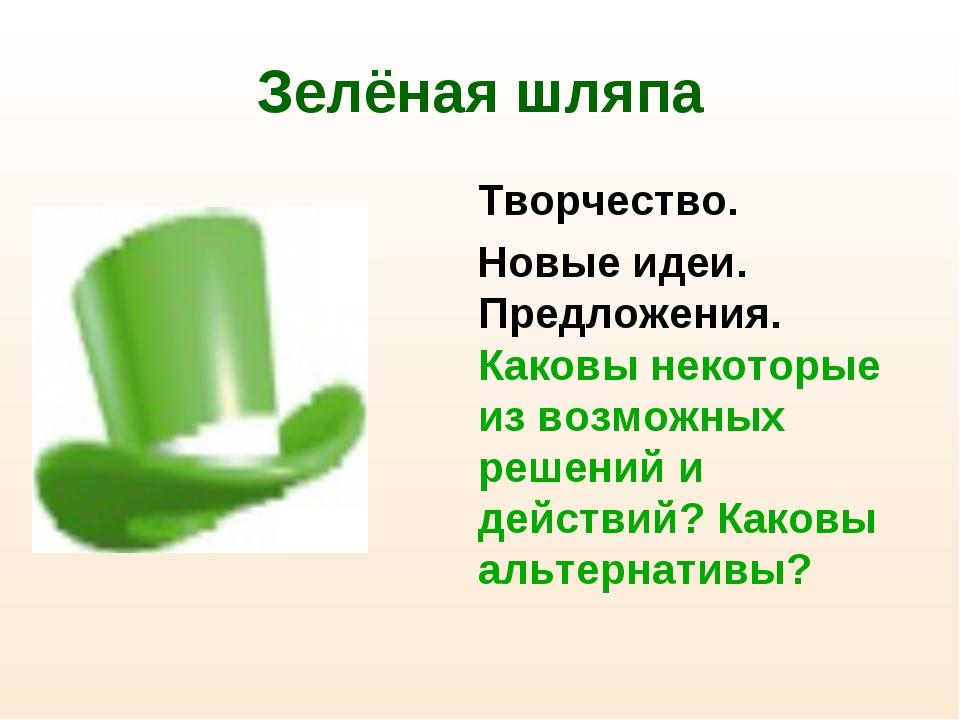 Зелёная шляпа Творчество. Новые идеи. Предложения. Каковы некоторые из возмож...