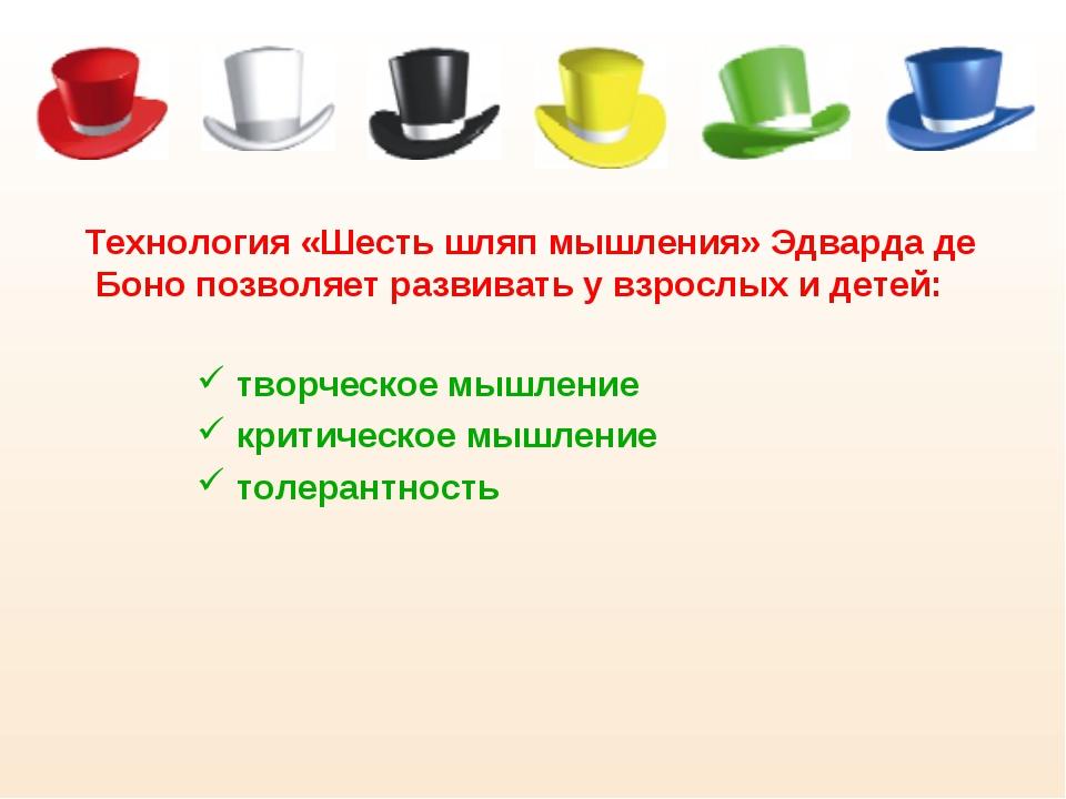 Технология «Шесть шляп мышления» Эдварда де Боно позволяет развивать у взрос...