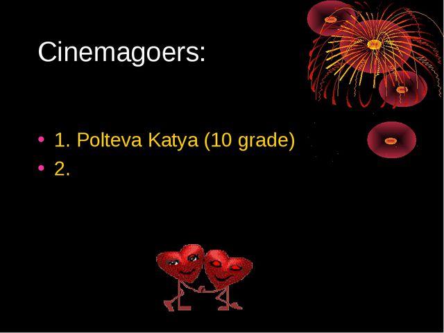 Cinemagoers: 1. Polteva Katya (10 grade) 2.