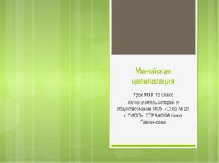 Минойская цивилизация Урок МХК 10 класс Автор учитель истории и обществознани