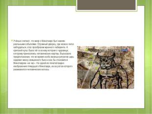 Учёные считают, что миф о Минотавре был навеян реальными событиями. Огромный