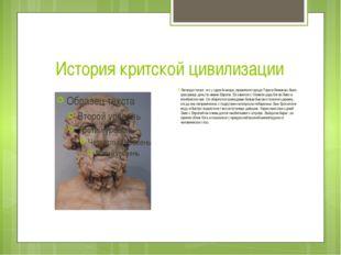 История критской цивилизации Легенда гласит, что у царя Агенора, правителя го