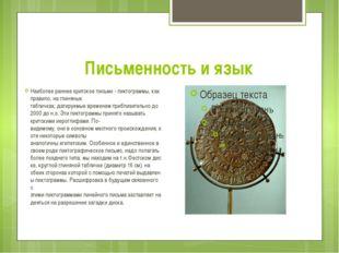 Письменностьиязык Наиболеераннеекритскоеписьмо-пиктограммы,какправил