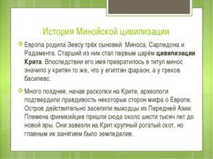 История Минойской цивилизации Европа родила Зевсу трёх сыновей: Миноса, Сарпе