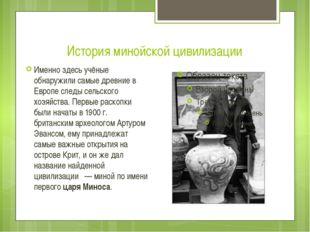 История минойской цивилизации Именно здесь учёные обнаружили самые древние в