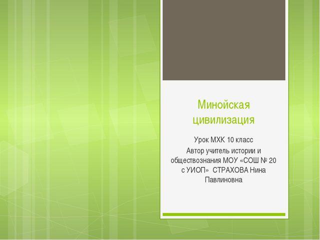 Минойская цивилизация Урок МХК 10 класс Автор учитель истории и обществознани...