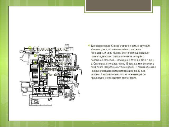Дворец в городе Кноссе считается самым крупным. Именно здесь, по мнению учён...