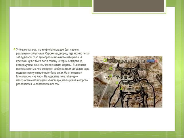 Учёные считают, что миф о Минотавре был навеян реальными событиями. Огромный...