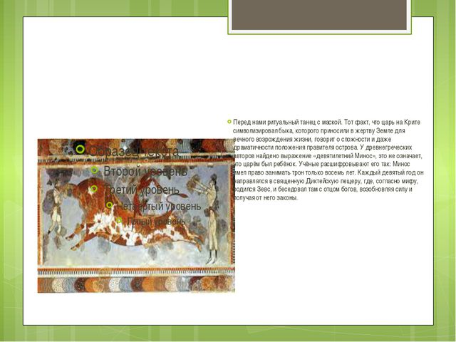 Перед нами ритуальный танец с маской. Тот факт, что царь на Крите символизир...