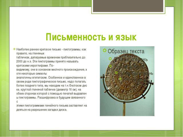 Письменностьиязык Наиболеераннеекритскоеписьмо-пиктограммы,какправил...
