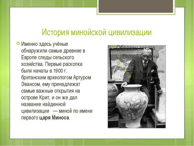 История минойской цивилизации Именно здесь учёные обнаружили самые древние в...