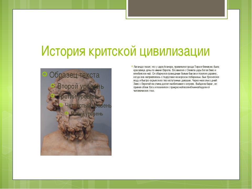 История критской цивилизации Легенда гласит, что у царя Агенора, правителя го...