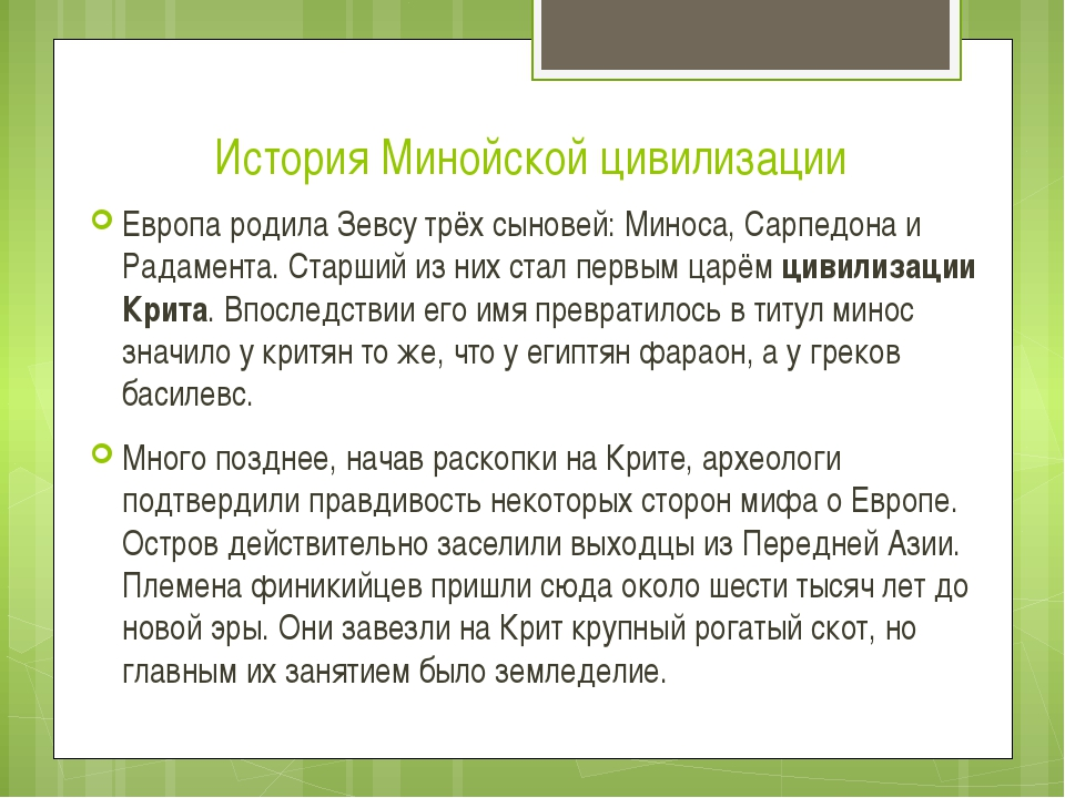 История Минойской цивилизации Европа родила Зевсу трёх сыновей: Миноса, Сарпе...