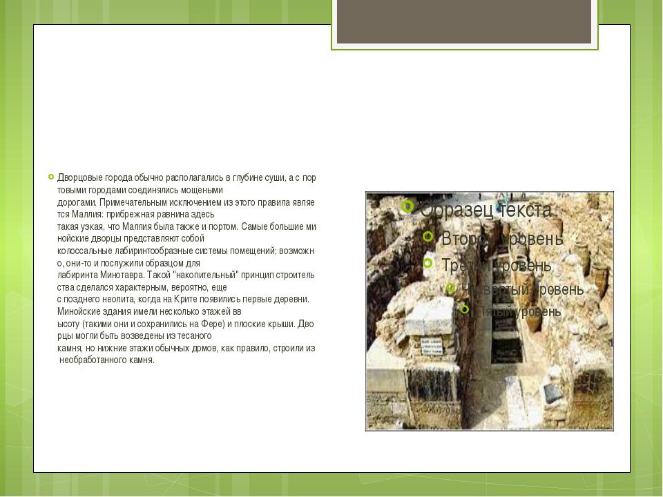 Дворцовыегородаобычнорасполагалисьвглубинесуши,аспортовымигородами...