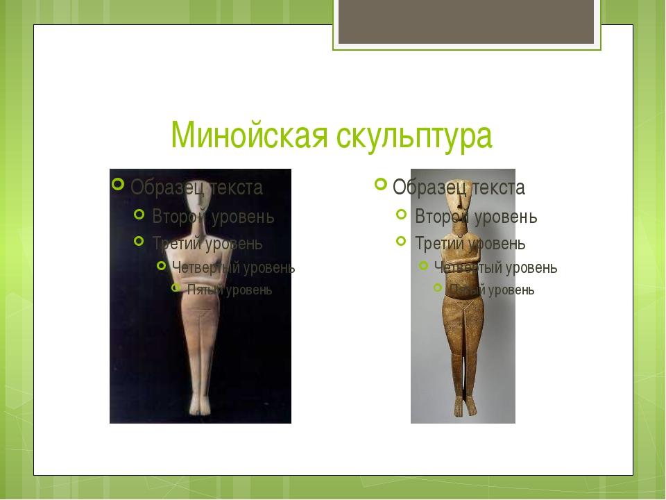 Минойская скульптура