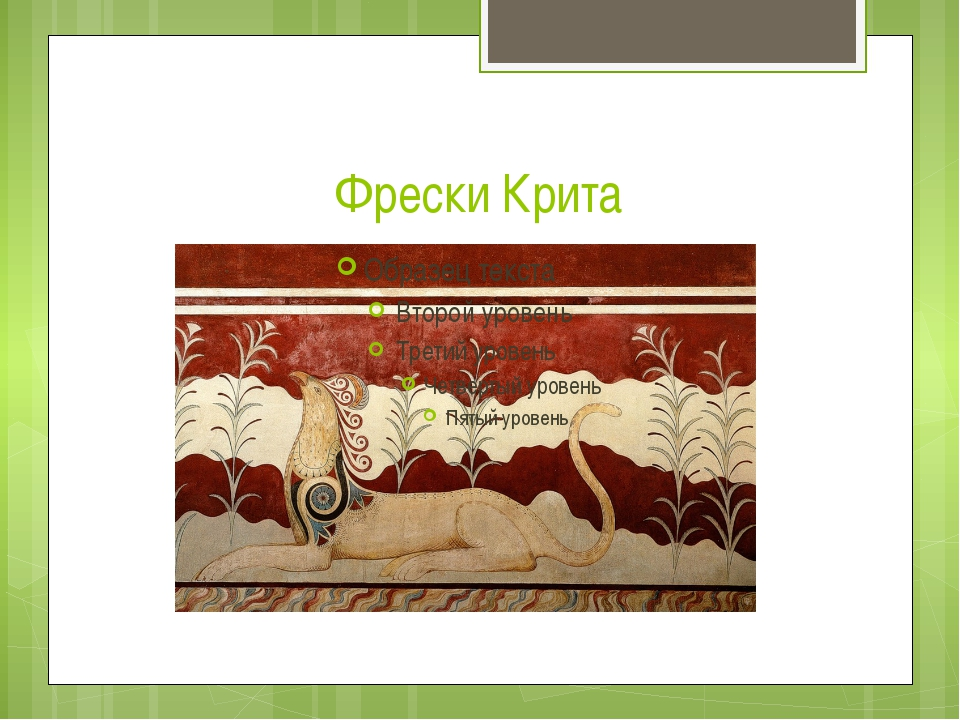 Фрески Крита