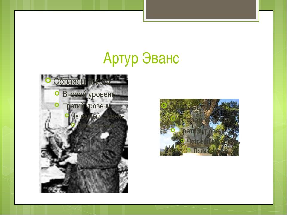 Артур Эванс