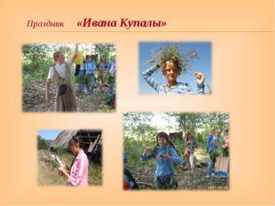 Праздник «Ивана Купалы»