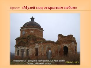 Православный Приходской Трёхпрестольный Храм во имя Тихвинской Божьей Матери.