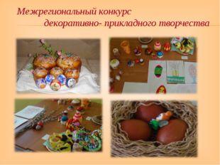 Межрегиональный конкурс декоративно- прикладного творчества