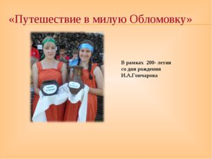 «Путешествие в милую Обломовку» В рамках 200- летия со дня рождения И.А.Гонча