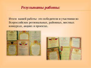 Результаты работы: Итоги нашей работы- это победители и участники во Всеросси