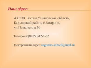 433738 Россия,Ульяновская область, Барышский район, с.Загарино, ул.Парковая,